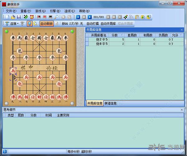 象棋名手截图0