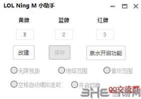 英雄联盟Ning M盒子截图0