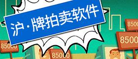 上海拍牌软件下载