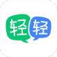 轻轻课堂 官网版V2.9.7