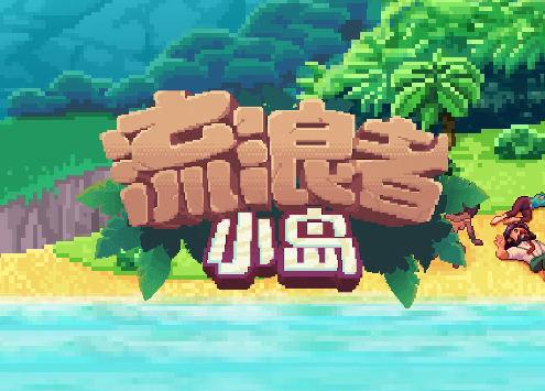 IOS预约开启《流浪者小岛》中文版来了!