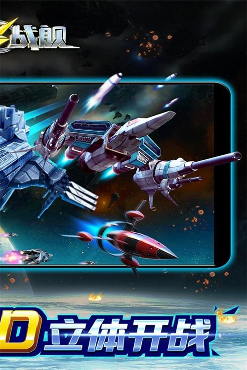 宇宙战舰截图3