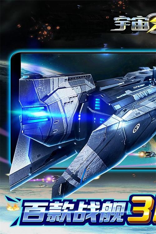 宇宙战舰截图4