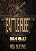 战斗舰队:地面突击(Battle Fleet: Ground Assault)PC破解版v1.604