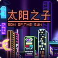 太阳之子(son of the sun)?#24179;?#29256;v1.0