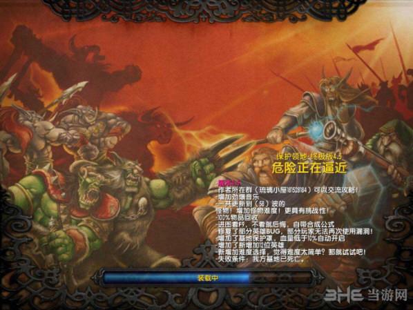 魔兽争霸3保护领地终极版截图1