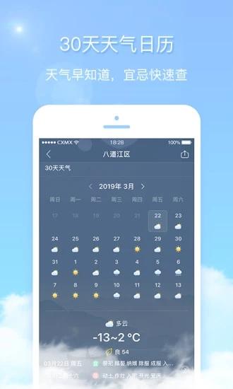 天气君app截图0
