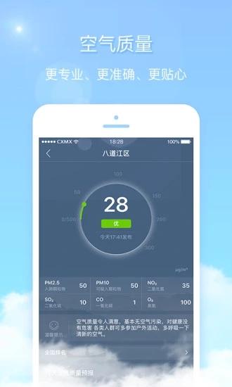 天气君app截图1