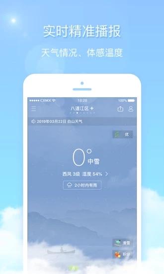 天气君app截图4