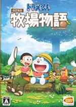 哆啦A梦:大雄的牧场物语中文破解版