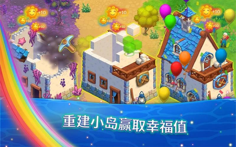 解咒魔幻岛红宝石修改版截图3
