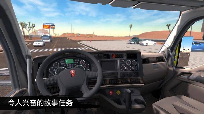 卡车模拟19截图3