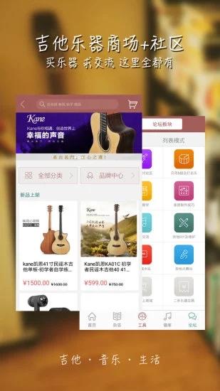 彼岸吉他app截图1