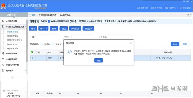 内蒙古自然人纳税申报系统