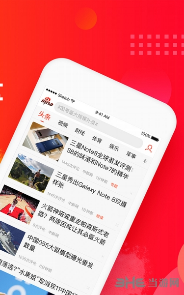 新浪新闻极速版app截图1