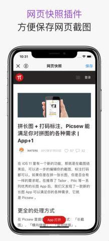 Picsew app截图3