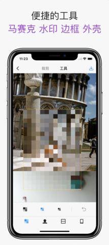 Picsew app截图2