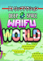 深空激射:世界(DEEP SPACE WAIFU: WORLD)中文版