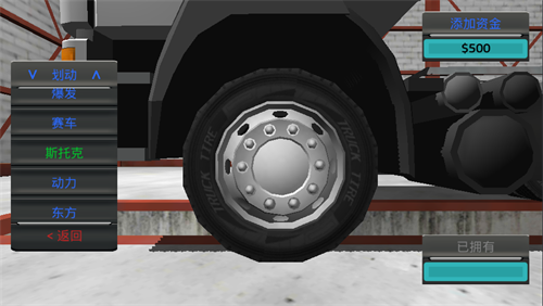 大卡车模拟器截图1