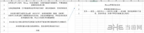 幸福工厂产业链自动计算系统工具截图1