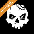 最后的海盗:岛屿生存中文版