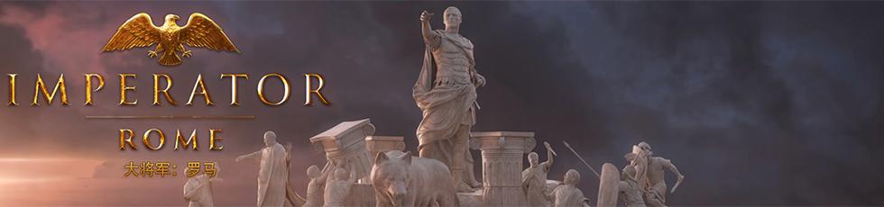 大将军罗马