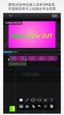 Cute CUT Pro截图0