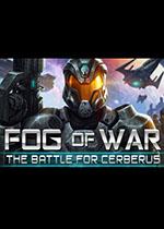 战争迷雾:塞伯勒斯之战