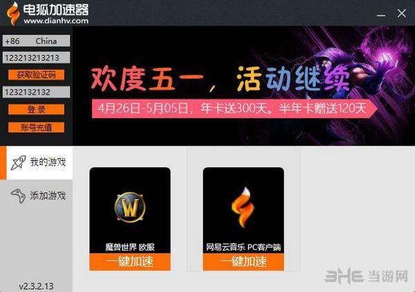 迅游街机游戏下载_电狐加速器下载|电狐加速器官方最新版V2.3.2.13 下载_当游网