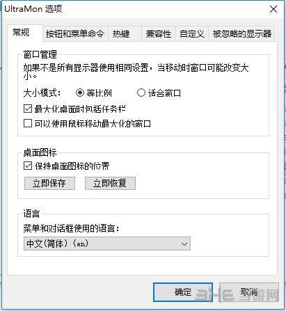 UltraMon中文破解版下载|UltraMon(多屏显示工具)免费版V3 1 0 下载_当游网