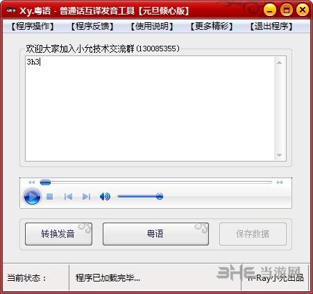 粵語與普通話互譯軟件
