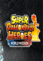 超级龙珠英雄:世界任务(SUPER DRAGON BALL HEROES WORLD MISSION)中文版