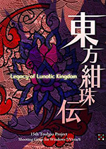 东方绀珠传(Legacy of Lunatic Kingdom)PC中文版