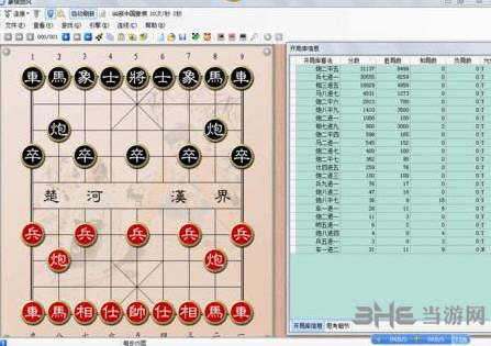象棋旋风六代旗舰版截图1
