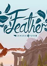 羽毛(Feather)中文版v1.3.0