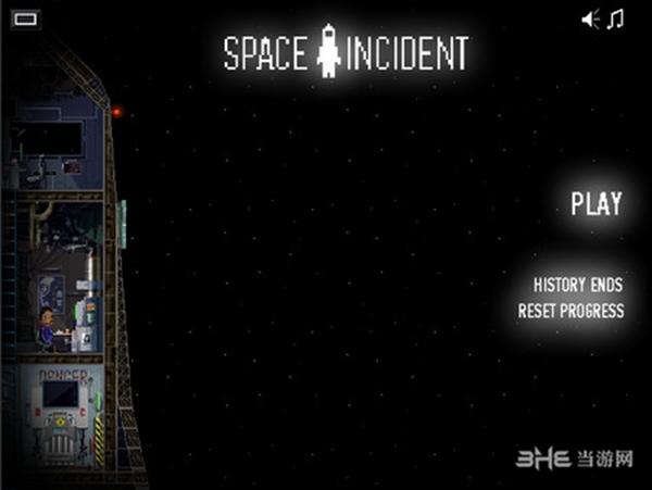太空事件截图6