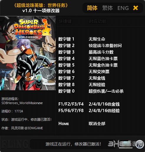 超级龙珠英雄世界任务十一项修改器截图0
