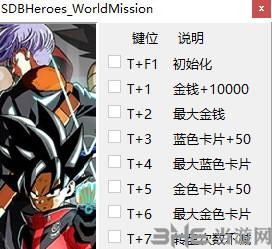 超级龙珠英雄:世界使命七项修改器截图0