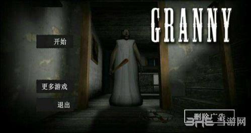 恐怖奶奶图3