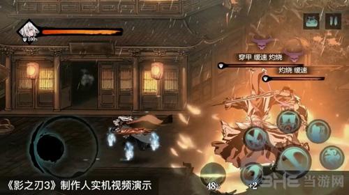 影之刃3游戏截图4