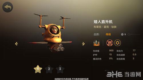 自走棋手游矮人直升机