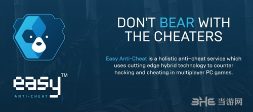 反作弊系统 Easy-Anti-Cheat