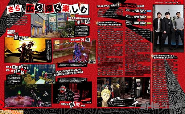 女神异闻录5R Fami通杂志3