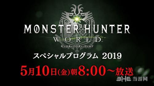 《怪物猎人 世界》特别节目宣传图