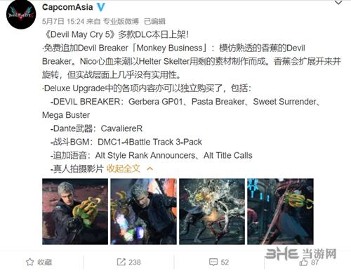 CapcomAsia 官方微博