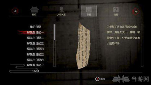 柳先生日记残片
