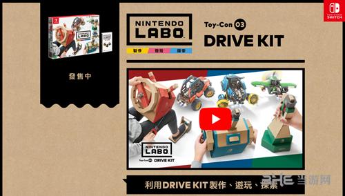 《Nintendo Labo》驾驶套装
