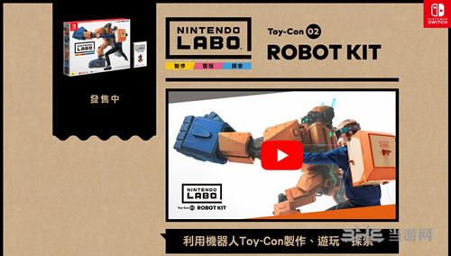 《Nintendo Labo》机器人套装