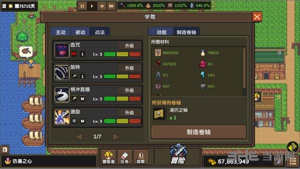龙崖游戏截图3