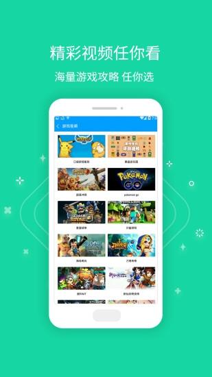 果盘游戏app宣传图2